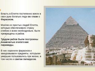 Власть в Египте постепенно взяли в свои руки богатые люди во главе с Фараоном