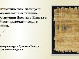 Математические папирусы показывают высочайшие достижения Древнего Египта в об