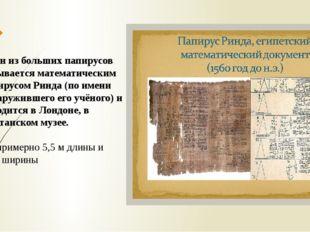 Один из больших папирусов называется математическим папирусом Ринда (по имен