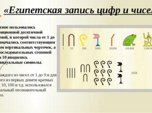 «Египетская запись цифр и чисел» Египтяне пользовались непозиционной десятичн