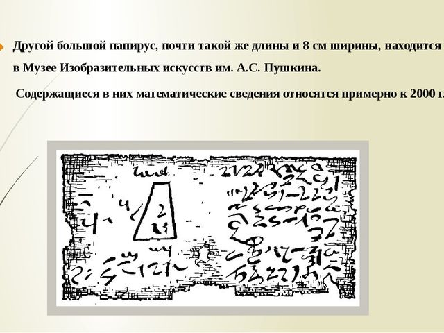 Другой большой папирус, почти такой же длины и 8 см ширины, находится в Москв...