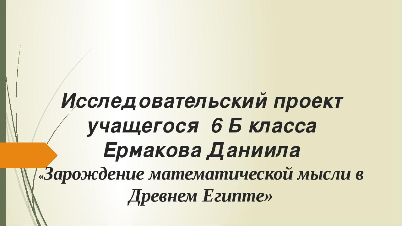 Исследовательский проект учащегося 6 Б класса Ермакова Даниила «Зарождение ма...