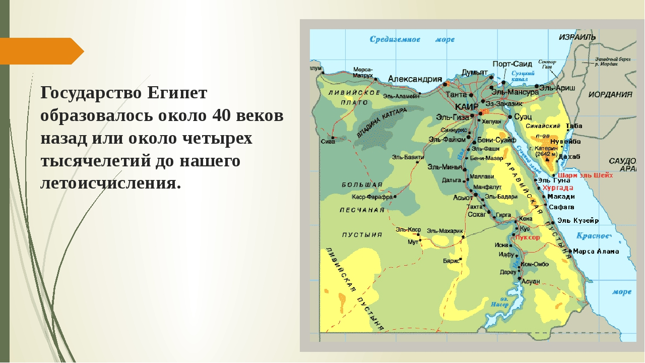 Государство Египет образовалось около 40 веков назад или около четырех тысяч...