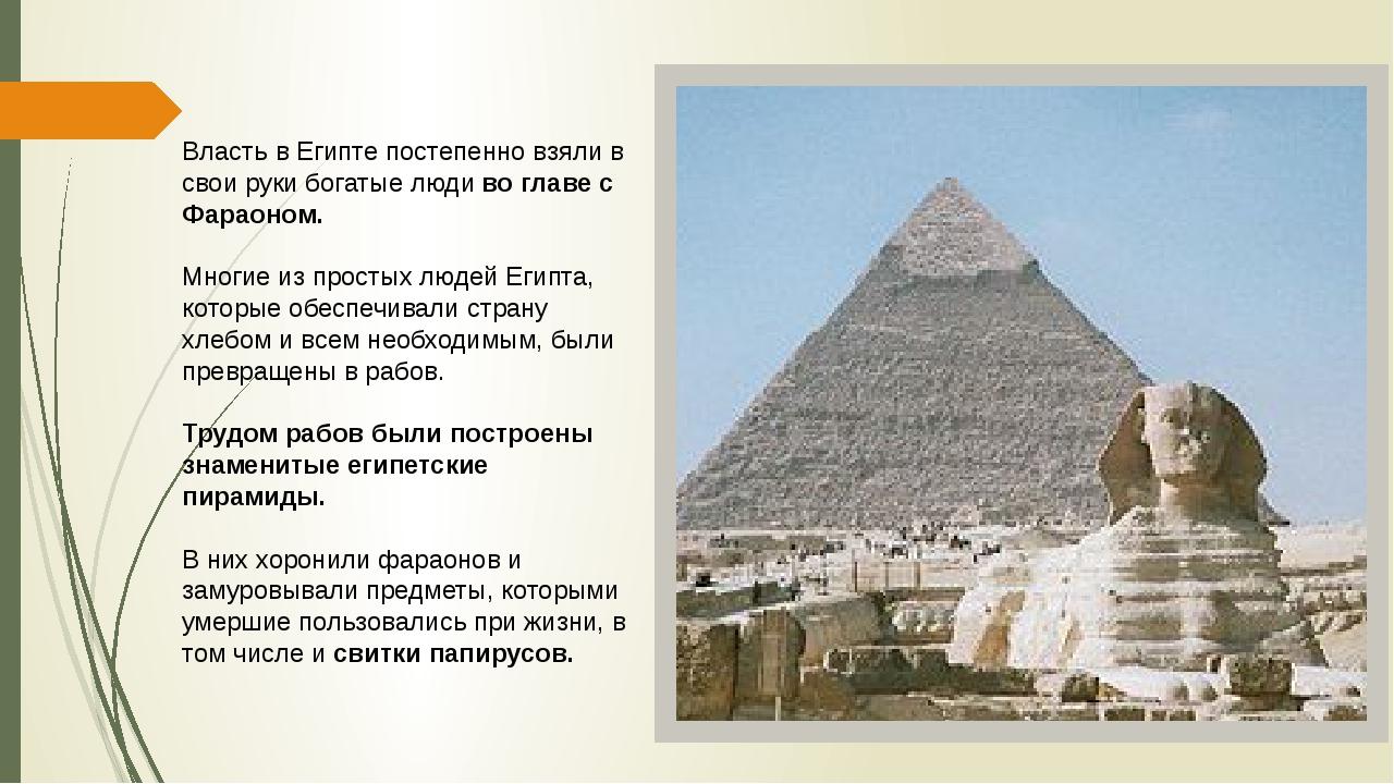 Власть в Египте постепенно взяли в свои руки богатые люди во главе с Фараоном...