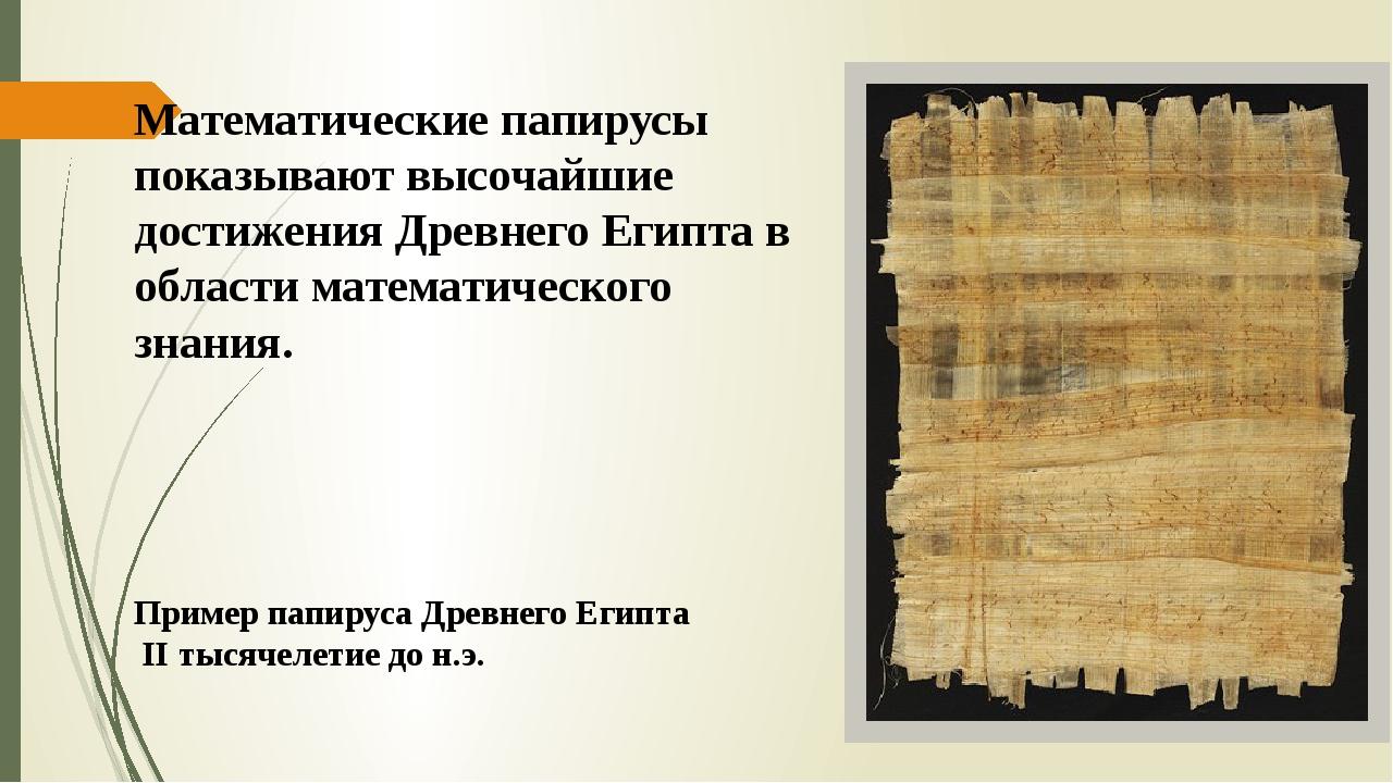 Математические папирусы показывают высочайшие достижения Древнего Египта в об...
