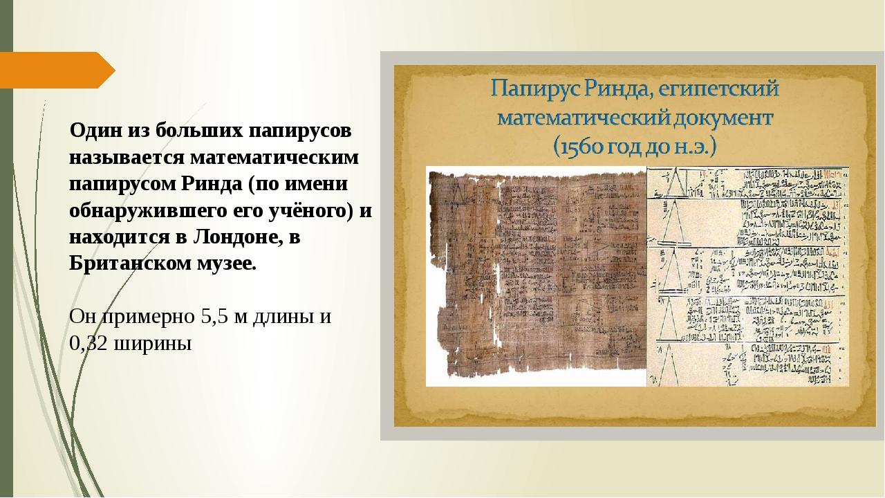 Один из больших папирусов называется математическим папирусом Ринда (по имен...