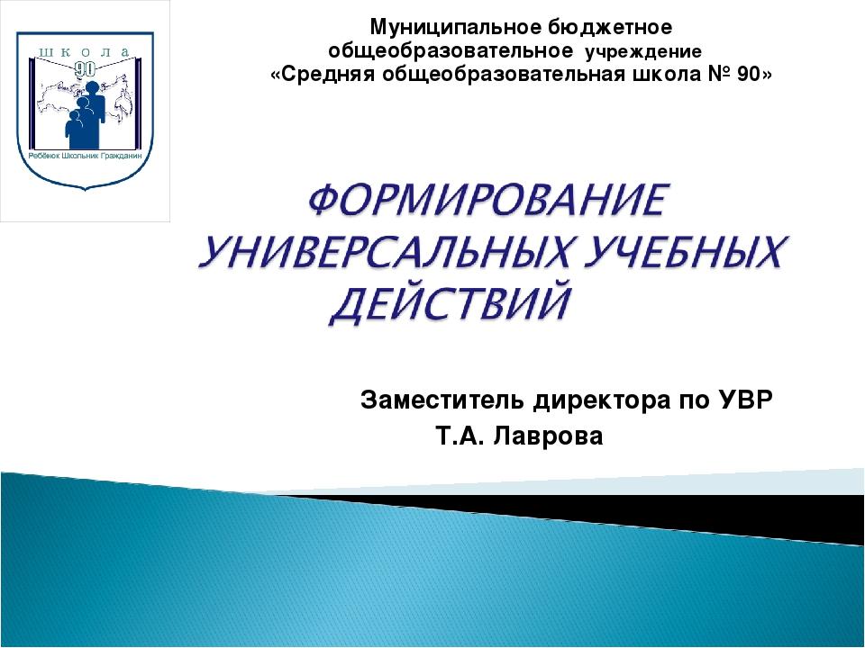 Заместитель директора по УВР Т.А. Лаврова Муниципальное бюджетное общеобразо...