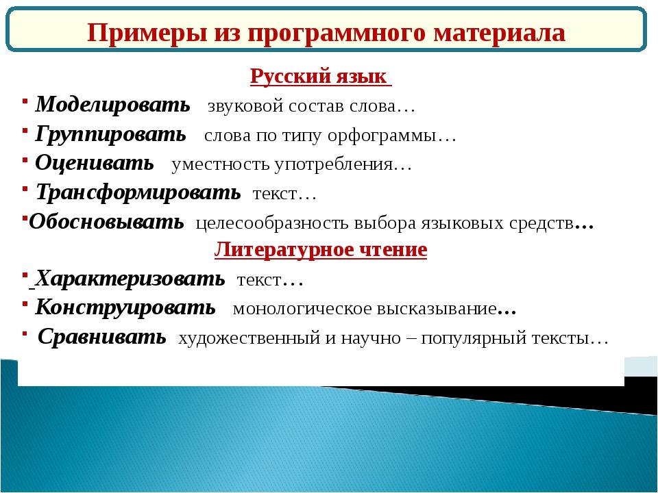 Русский язык Моделировать звуковой состав слова… Группировать слова по типу о...