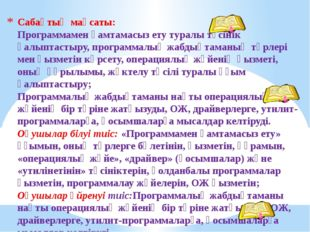 Сабақтың мақсаты: Программамен қамтамасыз ету туралы түсінік қалыптастыру, пр