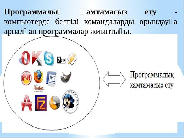 Программалық қамтамасыз ету - компьютерде белгілі командаларды орындауға арна...