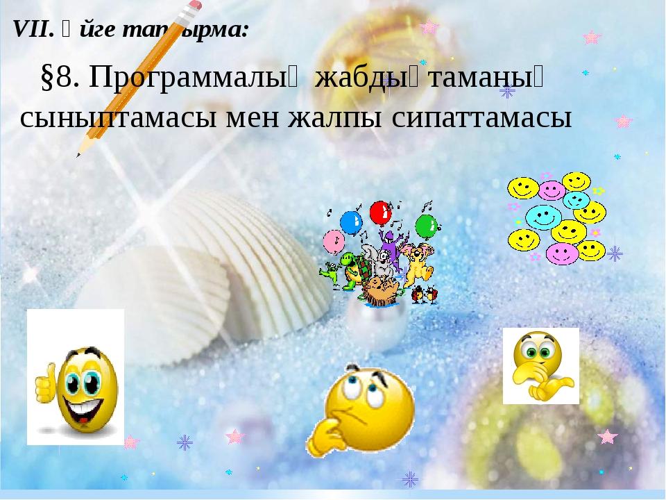VІІ. Үйге тапсырма: §8. Программалық жабдықтаманың сыныптамасы мен жалпы сипа...