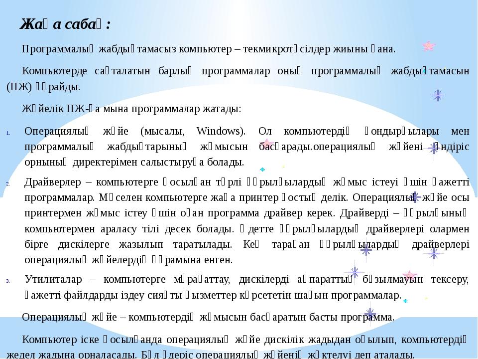Жаңа сабақ: Программалық жабдықтамасыз компьютер – текмикротәсілдер жиыны ған...