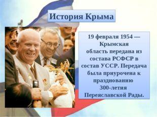 19 февраля 1954— Крымская областьпереданаиз состава РСФСР в составУССР. П