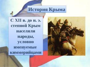 С XIIв. дон.э. степной Крым населяли народы, условно именуемые киммерийца