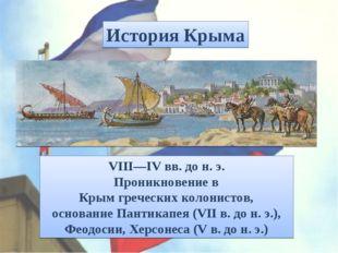 VIII—IVвв. дон.э. Проникновение в Крымгреческихколонистов, основаниеПан