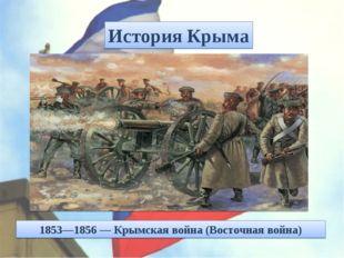 История Крыма 1853—1856—Крымская война(Восточная война)