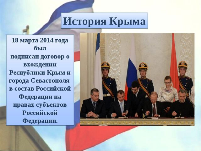 История Крыма 18 марта2014 года был подписандоговор о вхождении Республики...