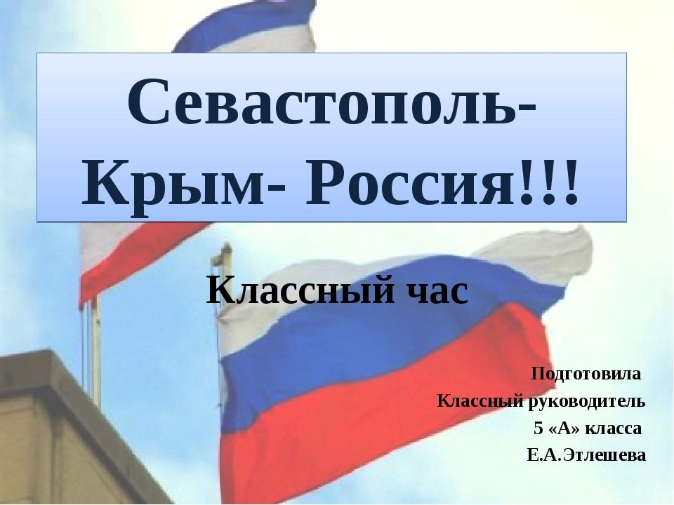 Севастополь- Крым- Россия!!! Классный час Подготовила Классный руководитель 5...