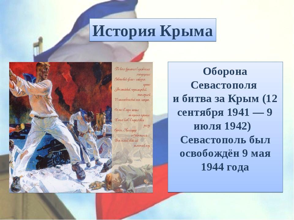 Оборона Севастополя и битва за Крым(12 сентября1941—9 июля1942) Севасто...