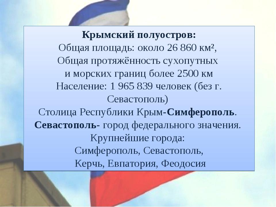 Крымский полуостров: Общая площадь: около 26 860 км², Общая протяжённость су...