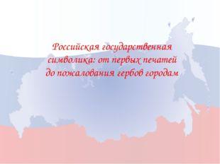 Российская государственная символика: от первых печатей до пожалования гербов