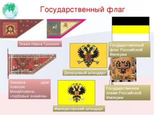 Государственный флаг Знамя Ивана Грозного Знамена царя Алексея Михайловича ,