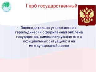 Герб государственный Законодательно утвержденная, геральдически оформленная э