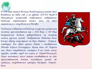 В ХIII веке знаком Великих Владимирских князей стал вставший на дыбы лев, а н