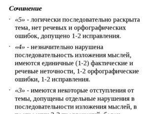 Сочинение «5» -логически последовательно раскрыта тема, нет речевых и орфогр