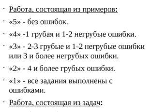 Работа, состоящая из примеров: «5» - без ошибок. «4» -1 грубая и 1-2 негрубые