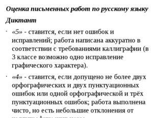 Оценка письменных работ по русскому языку Диктант «5»- ставится, если нет ош