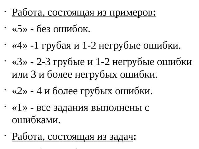 Работа, состоящая из примеров: «5» - без ошибок. «4» -1 грубая и 1-2 негрубые...