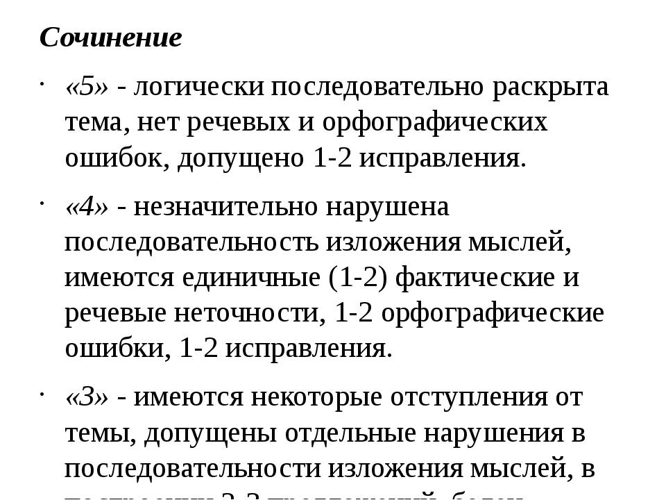 Сочинение «5» -логически последовательно раскрыта тема, нет речевых и орфогр...