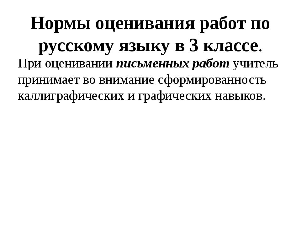 Нормы оценивания работ по русскому языку в 3 классе. При оцениванииписьменны...