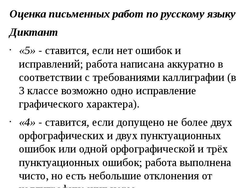 Оценка письменных работ по русскому языку Диктант «5»- ставится, если нет ош...