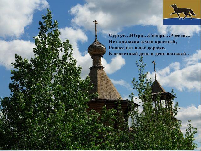 Сургут…Югра…Сибирь…Россия… Нет для меня земли красивей, Роднее нет и нет доро...