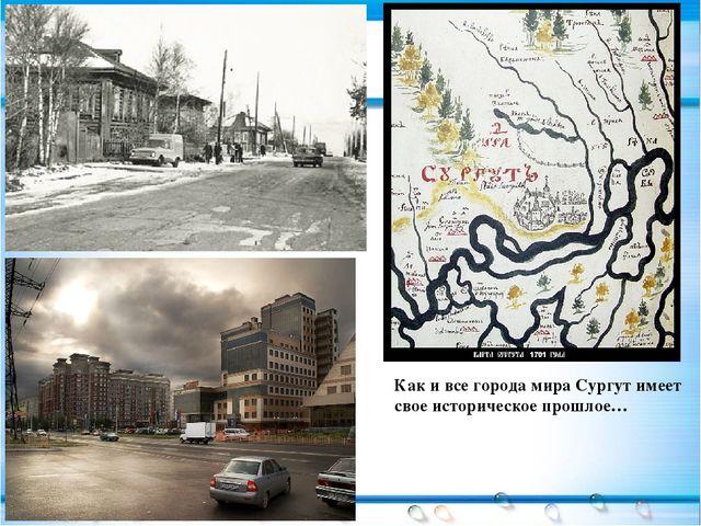 Как и все города мира Сургут имеет свое историческое прошлое…