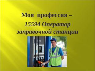 Моя профессия – 15594 Оператор заправочной станции