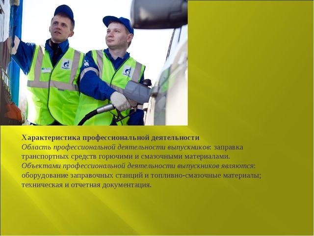 Характеристика профессиональной деятельности Область профессиональной деятель...