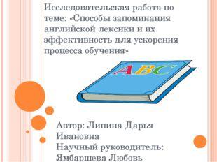Исследовательская работа по теме: «Способы запоминания английской лексики и и
