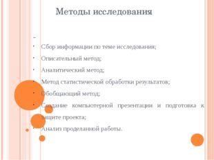 Методы исследования Сбор информации по теме исследования; Описательный метод;