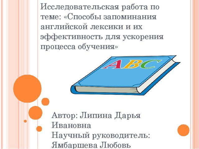 Исследовательская работа по теме: «Способы запоминания английской лексики и и...