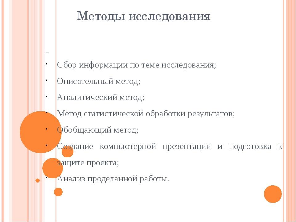 Методы исследования Сбор информации по теме исследования; Описательный метод;...