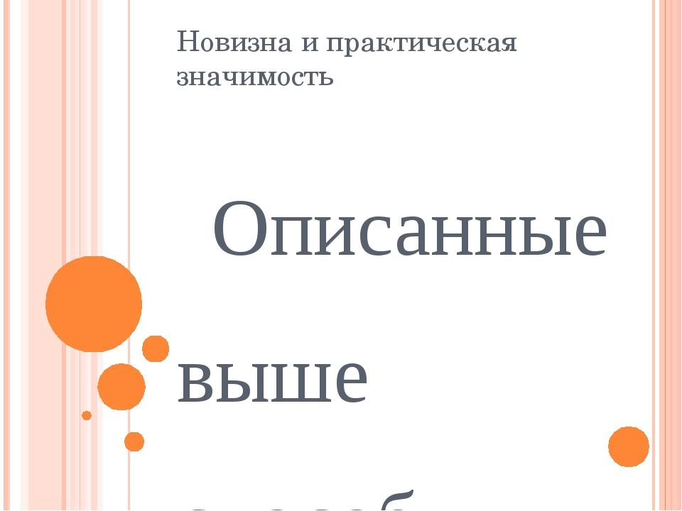 Новизна и практическая значимость Описанные выше способы и приемы исследовани...