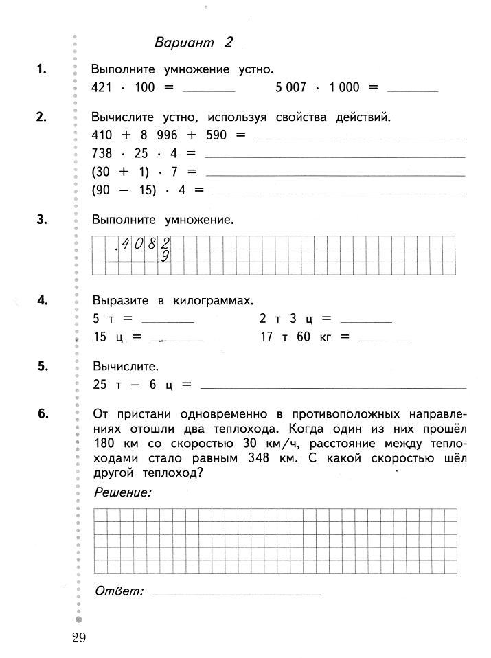 Контрольная работа по математике 21 век 4376
