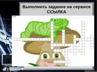 Кроссвордист Выполнить задание на сервисе ССЫЛКА
