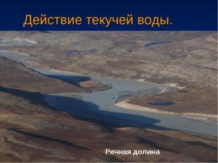 Действие текучей воды. Речная долина