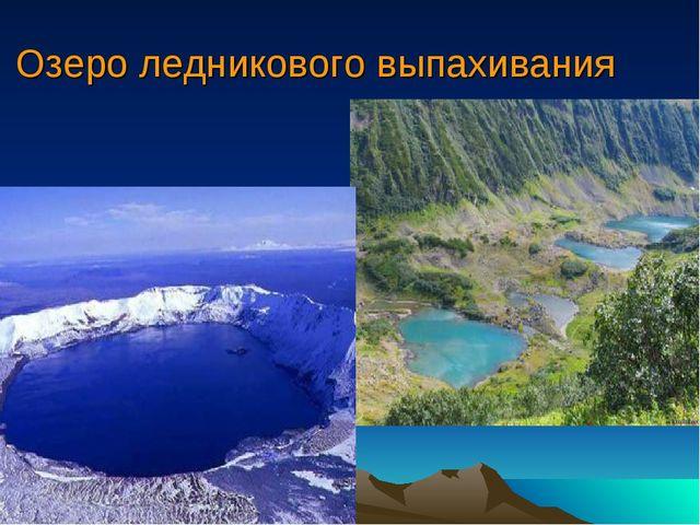 Озеро ледникового выпахивания