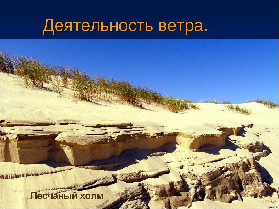 Деятельность ветра. Песчаный холм