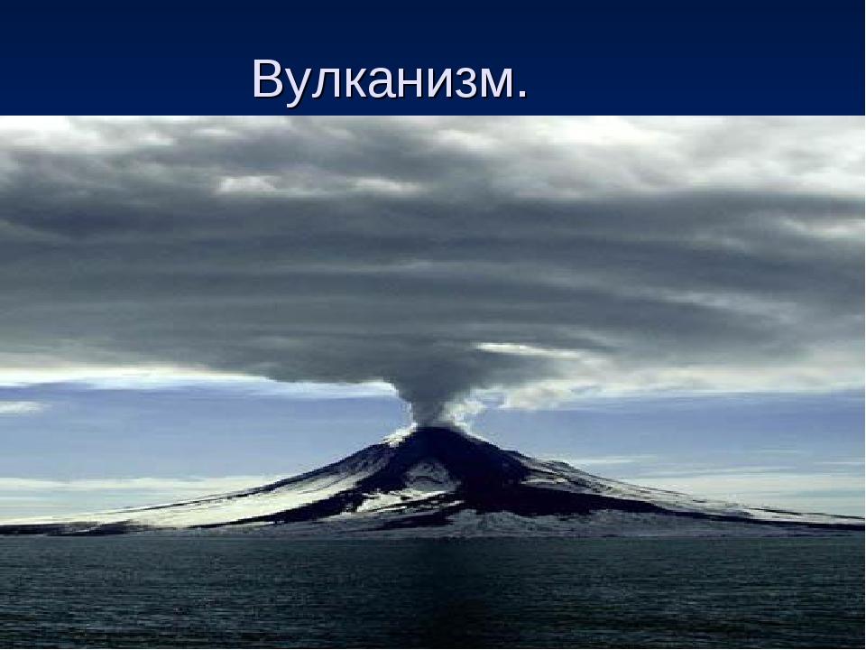 Вулканизм.